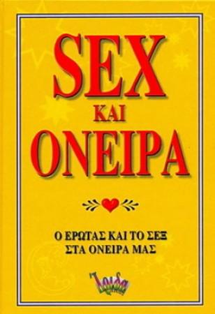 SEX ΚΑΙ ΟΝΕΙΡΑ